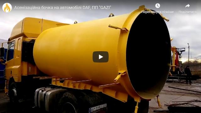 Asenizatsina machine DAF GAZI